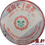 2003年中茶綠印八中茶字7542 勐海茶廠改制前普洱茶