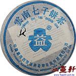 2003年101批次藍大益7542青餅改制前勐海茶廠普洱茶
