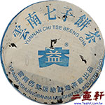2003年301批次藍大益7542青餅改制前勐海茶廠普洱茶