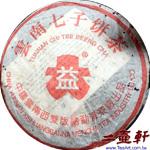 2004年大益勐海茶廠402 批大葉青餅普洱茶 生茶