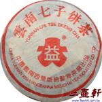 2004年402 大葉青餅 500克紅大益普洱茶,勐海茶廠大葉青普洱茶