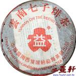 2004年401紅大益青餅,勐海茶廠401紅大益青餅普洱茶