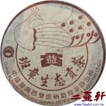 2004年班章生態貢茶250克,勐海茶廠孔雀無星班章 生茶