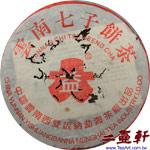 2004年勐海茶廠7542紅大益®普洱茶