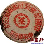 1950 年代大紅印普洱茶 印級茶 中茶牌圓餅紅印普洱茶