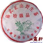 易武正山野生茶普洱茶 ( 特級品 )綠大樹