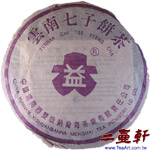 2001年代 7542 玫瑰【益】大益?海茶廠青餅普洱茶