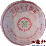 1980年代商檢厚紙 7532普洱茶