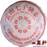 2002年代 象山大益青餅3738普洱茶
