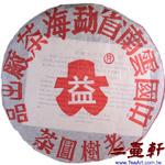 2002年 班章野生老樹圓茶普洱茶,大益普洱茶