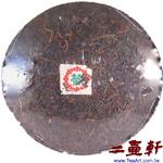 1960年代 廣雲貢餅普洱茶