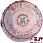 1980年代 8582七子餅茶普洱茶