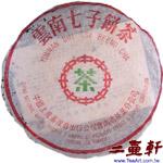 1980年代 7542薄紙青餅普洱茶