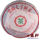 1980年代 7542 85青餅普洱茶