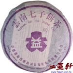 2004年代 紫大益熟餅普洱茶