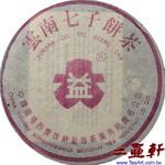 2001年 勐海茶廠4號紫大益青餅普洱茶