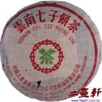 1980年代 雪印7532七子茶餅普洱茶