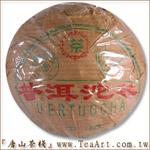 1996年大益勐海茶廠普洱沱茶