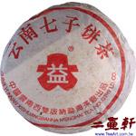 2001年代 7542紅大益簡體雲普洱茶