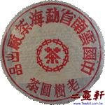 2002年 老樹圓茶普洱茶餅大益普洱茶 勐海茶廠