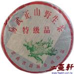 特級品易武正山野生茶普洱茶餅