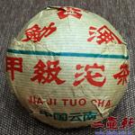 1999年大益勐海茶廠250克甲級沱茶普洱茶