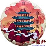 洞天福地鼠年生肖大益勐海茶廠普洱茶