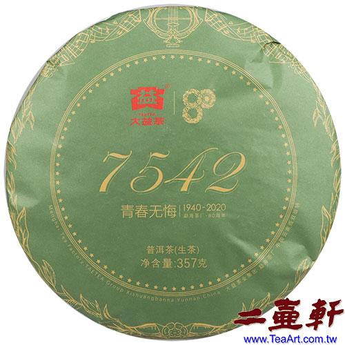 2020年7542大益勐海茶廠80週年紀念普洱茶