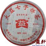 2005年8582-501普洱茶,大益勐海茶廠501 8582青餅