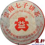 2005年 7542-501普洱茶 大益普洱茶501批 7542白布條 生茶