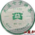 2006年 601 7542普洱茶 大益普洱茶