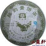 2007年陳韻青餅-701,大益普洱茶 生茶