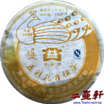 2008年801 巴達茶山普洱茶 大益五彩孔雀餅茶