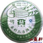 2008年801 勐海茶山普洱茶 大益五彩孔雀餅茶