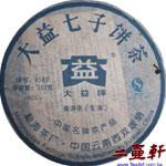 2008年8582-805普洱茶 大益8582青餅