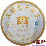 2008年8582-806普洱茶 黃大益8582青餅