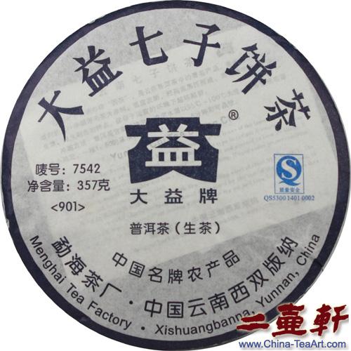 2009年 901 7542普洱茶 大益普洱茶 生茶