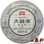 易武正山-001 普洱茶 大益普洱茶 生茶