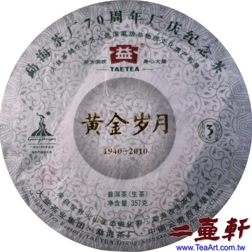 001 黃金歲月 大益普洱茶 生茶