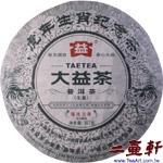 001 虎年生肖紀念茶 大益普洱茶