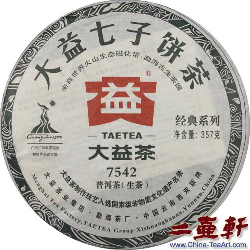 001 7542普洱茶 大益普洱茶 生茶