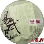 2011年 易武正山-101 普洱茶 大益普洱茶