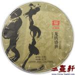 201 龍騰盛世.龍餅 大益普洱茶 龍年生肖餅