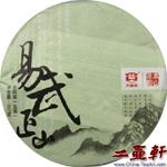 201 易武正山普洱茶 大益普洱茶