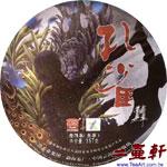 201 楊麗萍孔雀紀念餅,大益勐海茶廠 生茶