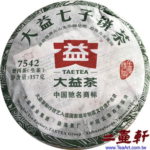 7542-203壬辰特供普洱茶,大益勐海茶廠203-7542普洱茶 生茶