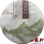 2013年 7542-1301(二代山水版)新版普洱茶 大益普洱茶