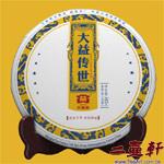 大益傳世1401 大益勐海茶廠改制十週年紀念茶