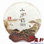 2014年山水韻1401 大益普洱茶 生茶