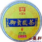 御貢圓茶-1501,大益御貢圓茶普洱茶,大益普洱茶 熟茶